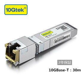 10Gtek 10GBase-T SFP+モジュール, 10G T, 10Gカッパー, RJ-45 SFP+ CAT.6a, 最大30メートル, Arista SFP-10GE-T互換【3年保証】