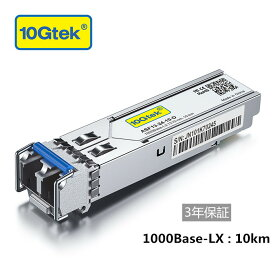 10Gtek 1.25G SFPモジュール 1000Base-LX/LH, 1310nm SMF, 最大10km, 光トランシーバ, Cisco GLC-LH-SMD、Meraki MA-SFP-1GB-LX10、Netgear、Ubiquiti、Mikrotik、D-Link、Supermicroなど互換【3年保証】
