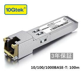 10Gtek 10/100/1000Base-T カッパー SFP, オート ネゴシエーション SFP to RJ45 Mini-GBIC モジュール, 光トランシーバ, Cisco GLC-T(10/100/1000)/SFP-GE-T(10/100/1000)互換【3年保証】