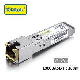 10Gtek 1.25G SFP-T, 1000Base-T カッパーSFP, SFP to RJ45 SFP, 光トランシーバ, Cisco GLC-T/SFP-GE-T、Meraki MA-SFP-1GB-TX、Netgear、Ubiquiti UF-RJ45-1G、D-Link、Supermicro、TP-Link、Broadcomなど互換【3年保証】