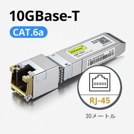 10Gtek 10GBase-T SFP+モジュール, 10G T, 10Gカッパー, RJ-45 SFP+ CAT.6a, 最大30m, 光トランシーバ, Cisco SFP-10G-T-S、Meraki、Netgear、Ubiquiti UF-RJ45-10G、Mikrotik、Fortinet、D-Link、Supermicro、TP-Linkなど互換 【3年保証】