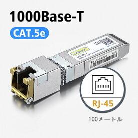 10Gtek 1.25G SFP-T, 1000Base-T カッパーSFP, SFP to RJ45 SFP, 光トランシーバ, Cisco GLC-T/SFP-GE-T、Meraki MA-SFP-1GB-TX、Netgear、Ubiquiti UF-RJ45-1G、Mikrotik、Intel、Fortinet、 D-Link、Supermicro、TP-Linkなど互換【3年保証】