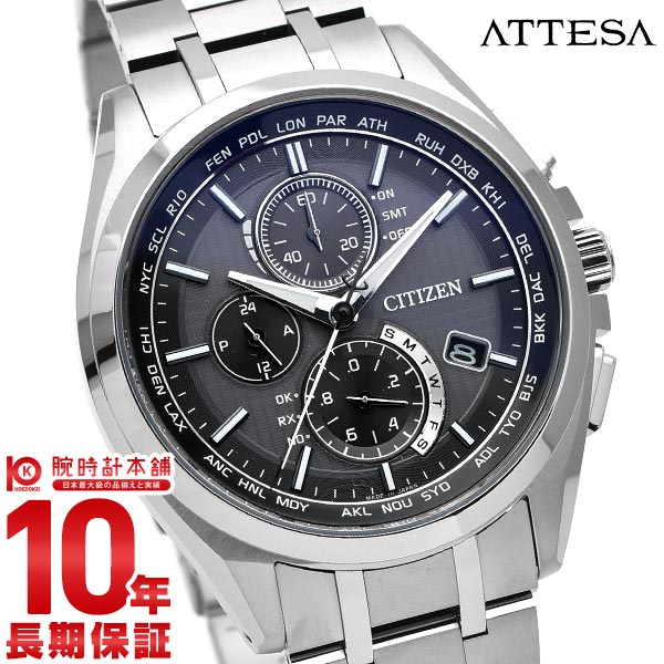 シチズン アテッサ ATTESA ダイレクトフライト エコドライブ ソーラー電波 クロノグラフ ビジネス 人気 AT8040-57E [正規品] メンズ 腕時計 時計【36回金利0%】父の日 プレゼント ギフト