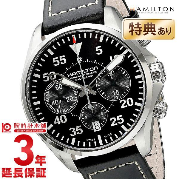 【ショップオブザイヤー2017受賞!】【ショッピングローン24回金利0%】ハミルトン カーキ HAMILTON パイロット ミリタリー クロノグラフ H64666735 [海外輸入品] メンズ 腕時計 時計
