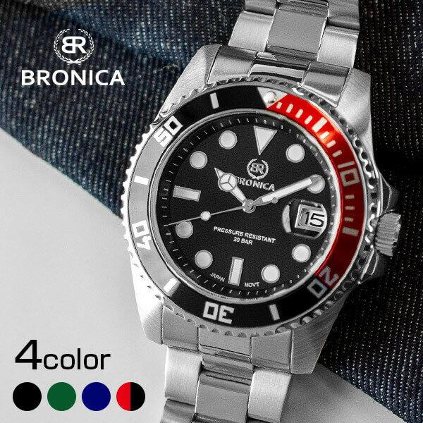 【楽天ランキング1位獲得】ブロニカ ダイバーズ 腕時計本舗限定モデル ダイバーズウォッチ 200m防水 メンズ 腕時計 時計 BR-818 全5色【あす楽】