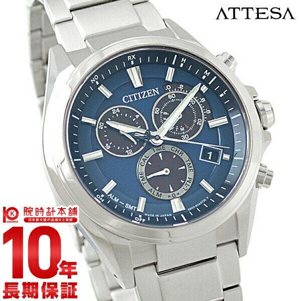 シチズン アテッサ ATTESA エコドライブ ソーラー電波 クロノグラフ ビジネス 人気 AT3050-51L [正規品] メンズ 腕時計 時計【24回金利0%】父の日 プレゼント ギフト