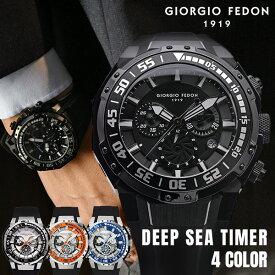 ダイバーズウォッチ 大人の重厚感!メンズ 腕時計 時計 100気圧防水 ジョルジオフェドン1919 プレゼント ギフト【あす楽】