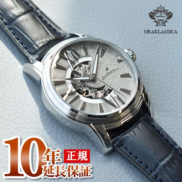 【5000円割引クーポン】オロビアンコ Orobianco オラクラシカ ORAKLASSICA OR-0011-5 [正規品] メンズ 腕時計 時計【24回金利0%】【あす楽】