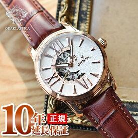 【2000円割引クーポン】オロビアンコ Orobianco オラクラシカ ORAKLASSICA OR-0011-9 [正規品] メンズ 腕時計 時計【あす楽】