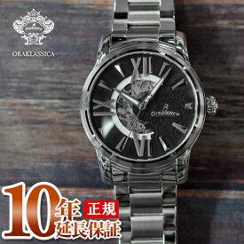 【2000円割引クーポン】 オロビアンコ Orobianco オラクラシカ ORAKLASSICA OR-0011-00 [正規品] メンズ 腕時計 時計