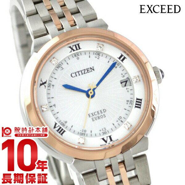 シチズン エクシード EXCEED エコドライブ ソーラー電波 ES1055-55W [正規品] レディース 腕時計 時計【36回金利0%】