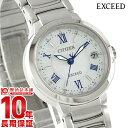 【36回金利0%】シチズン エクシード EXCEED エコドライブ ES9320-52W [正規品] レディース 腕時計 時計