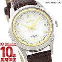 [P_10]セイコーセレクション SEIKOSELECTION ソーラー ペアモデル 100m防水 STPX039 [正規品] レディース 腕時計 時計