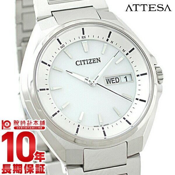 シチズン アテッサ ATTESA エコドライブ ホワイト×シルバー ビジネス 人気 AT6050-54A [正規品] メンズ 腕時計 時計【24回金利0%】父の日 プレゼント ギフト