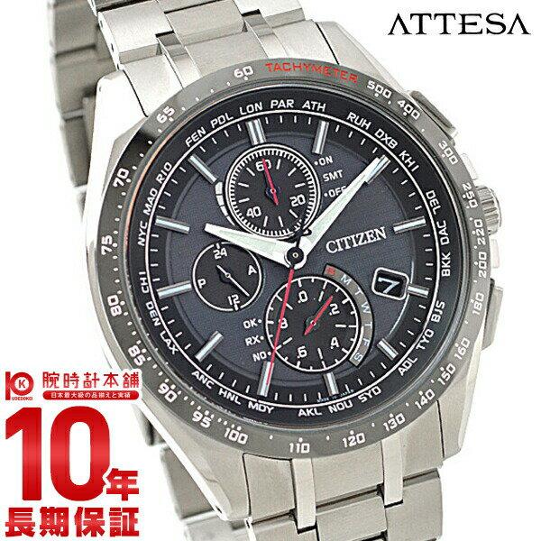 シチズン アテッサ ATTESA エコドライブ ビジネス 人気 AT8144-51E [正規品] メンズ 腕時計 時計【36回金利0%】父の日 プレゼント ギフト