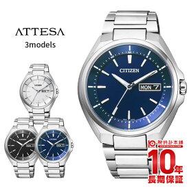 シチズン アテッサ ATTESA エコドライブ GPS ホワイト×シルバー AT6050-54A [正規品] メンズ 腕時計 時計【36回金利0%】