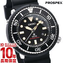 【ポイント10倍】【36回金利0%】セイコー プロスペックス PROSPEX SBDN043 [正規品] メンズ 腕時計 時計【あす楽】