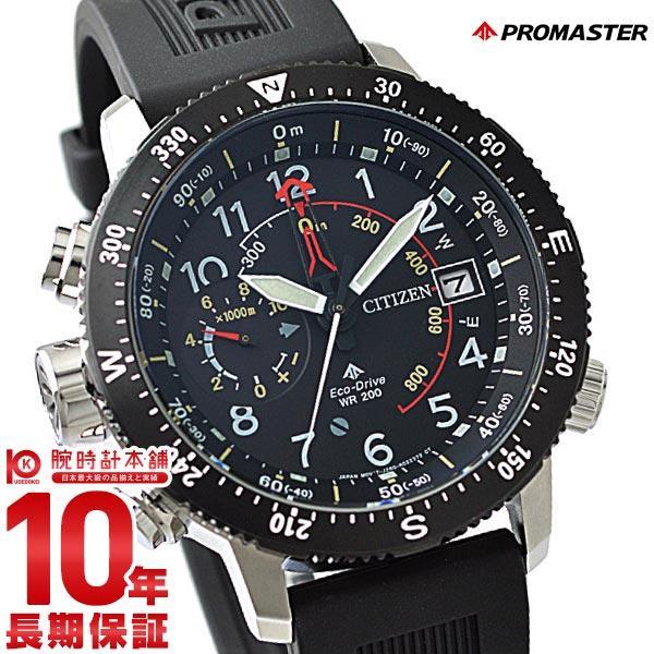 シチズン 腕時計 プロマスター PROMASTER BN4044-23E [正規品] メンズ 腕時計 時計【24回金利0%】 クリスマスプレゼント【あす楽】