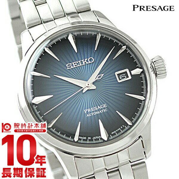 セイコー プレザージュ PRESAGE カクテルシリーズ SARY073 [正規品] メンズ 腕時計 時計【24回金利0%】 クリスマスプレゼント【あす楽】