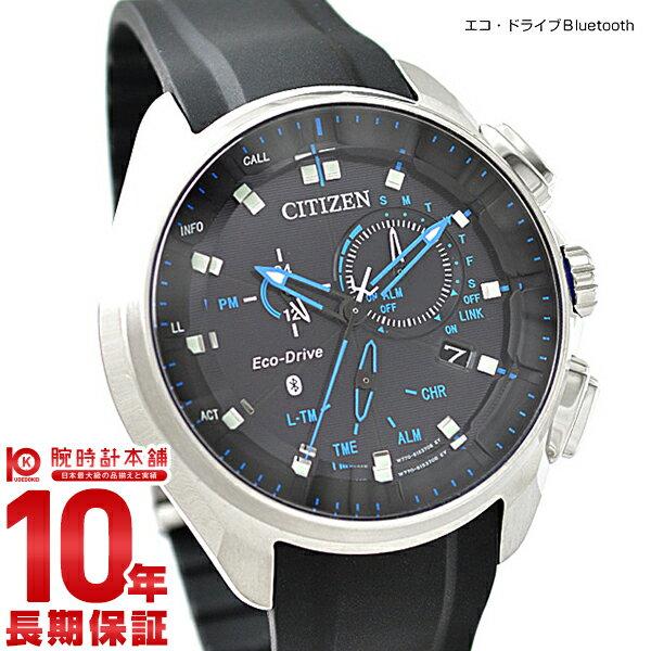 【エントリーでポイント合計19倍!16日19:59まで】シチズン ブルートゥース Bluetooth BZ1020-22E [正規品] メンズ 腕時計 時計【36回金利0%】【あす楽】