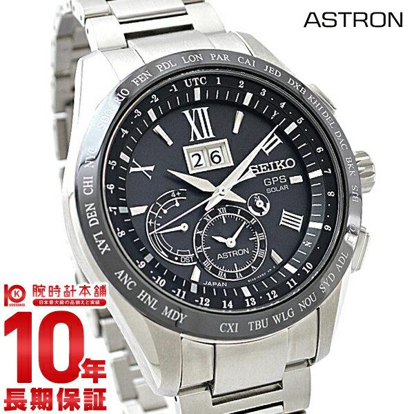 セイコー アストロン SEIKO ASTRON GPSソーラー 衛星電波時計 ビッグデイト SBXB137 [正規品] メンズ 腕時計 時計
