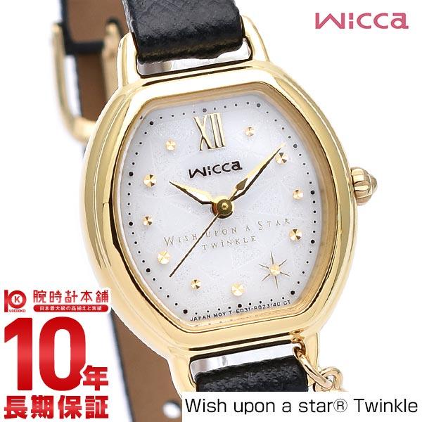 シチズン ウィッカ wicca Wish upon a star Twinkleコラボモデル 限定1950本 限定BOX付 KP2-523-12 [正規品] レディース 腕時計 時計【36回金利0%】【あす楽】