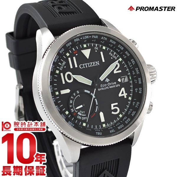 【ポイント最大13倍!19日23:59まで】シチズン プロマスター PROMASTER CC3060-10E [正規品] メンズ 腕時計 時計【36回金利0%】【あす楽】