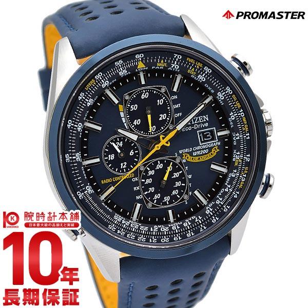 【ポイント最大13倍!19日23:59まで】シチズン プロマスター PROMASTER ネット流通限定モデル AT8020-03L [正規品] メンズ 腕時計 時計【24回金利0%】