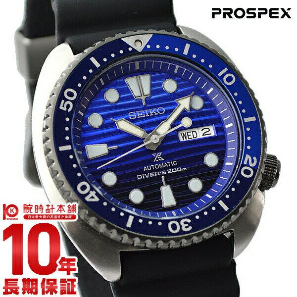 【最大1万円OFFクーポン!26日9:59まで】セイコー プロスペックス PROSPEX Save the Ocean Special Edition メカニカル 自動巻き ステンレス SBDY021 メンズ就職祝い 男性 プレゼント