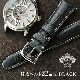 替えベルト オロビアンコ(正規品) 時計 ベルト 交換用 OR-0011-3BK用 メンズ 22mm