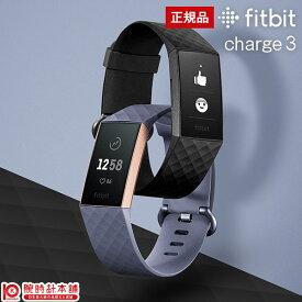 フィットビット ウェアラブル Fitbit Charge3 ブラック ブルーグレイ FB410GMBK-CJK/FB410RGGY-CJK 時計 腕時計