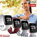 フィットビット スマートウォッチ Fitbit Versa ブラック グレイ グレー FB505GMBK-CJK/FB505SRGY-CJK 時計