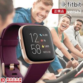 フィットビット Fitbit Versa2 バーサ2 Alexa スマートウォッチ FB507 腕時計 時計 バンド レディース メンズ ユニセックス 心拍数 2019 ボルドー【新機能】手洗いリマインダーで感染予防【あす楽】