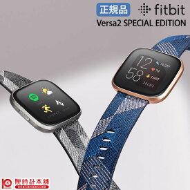 【当店だけの予約特典】フィットビット Fitbit Versa2 バーサ2 Alexa スペシャルエディション 交換ベルト 時計 腕時計 スマートウォッチ メンズ レディース 心拍数 2019 FB507GYGY-FRCJK/FB507RGPK