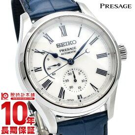 セイコー プレサージュ 腕時計 世界限定2000本 有田焼ダイヤル 2020モデル メンズ SEIKO PRESAGE SARW053 機械式 自動巻き 白 レザーベルト【あす楽】