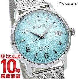 セイコー プレサージュ 世界限定5000本 カクテルタイム 2020新作 腕時計 メンズ 自動巻き SEIKO PRESAGE SARY171 緑 メタルバンド シースルー