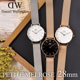 ダニエルウェリントン Daniel Wellington クラシック ペティートclassic PETITE 28mm 腕時計 レディース メッシュベルト