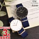 【店内最大ポイント39倍!30日限定!】 ダニエルウェリントン Daniel Wellington 36mm Classic クラシック 腕時計 ナ…