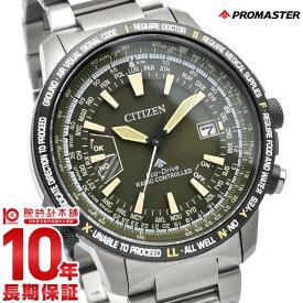シチズン プロマスター エコドライブ 電波 ソーラー電波時計 腕時計 メンズ スカイシリーズ ダイレクトフライト 航空計 CITIZEN PROMASTER CB0206-86X 緑 Cal.H145
