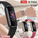 【正規品】フィットビット fitbit ラックス Luxe FB422BKBK/GLWT/SRMG スマートウォッチ オシャレ レディース 健康管…
