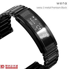 【正規品】ウェナ wena wena 3 metal Premium Black WNW-B21A/B ユニセックス【あす楽】