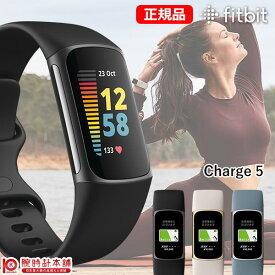 【正規品】フィットビット fitbit チャージ5 charge5 FB421GLWT/BKBK/SRBU/-FRCJK スマートウォッチ Suica GPS【あす楽】