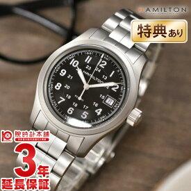 ハミルトン カーキ フィールド 腕時計 HAMILTON ミリタリー H68411133 [海外輸入品] メンズ 時計