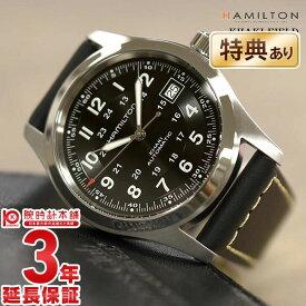 【ショッピングローン24回金利0%】ハミルトン カーキ フィールド 腕時計 HAMILTON オート H70455733 [海外輸入品] メンズ 時計