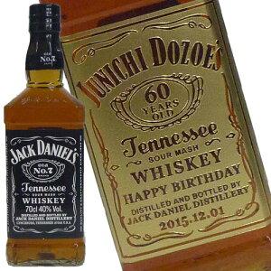 ジャックダニエル700ml名入れ彫刻ボトル【楽ギフ_包装選択】【楽ギフ_のし宛書】【楽ギフ_名入れ】