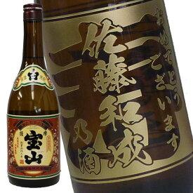 芋焼酎 薩摩宝山25° 720ml 名入れ彫刻ボトル【楽ギフ_包装選択】【楽ギフ_のし宛書】【楽ギフ_名入れ】