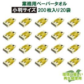 【業務用】フジ ネオペーパータオル 小判サイズ 200枚入り×20袋セット