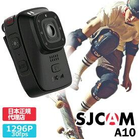 SJCAM Japan【A10】日本正規代理店 赤外線 暗視 レーザー 1296P30FPS ボディーカム アクションカメラ IP65の防水・防塵 セキュリティー会社採用 ウェアラブルカメラ 防犯