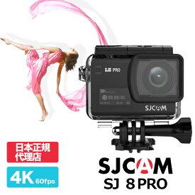 SJCAM Japan【SJ8 Pro】日本正規代理店 4K録画対応 4K60FPS アクションカメラ 防水30M対応 スキューバー ダイビング ウェアラブルカメラ ジャイロシステム搭載 驚異の手ぶれ補正