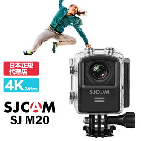SJCAM Japan【SJCAM M20】日本正規代理店 小型 4K録画対応 4K24FPS ドローン撮影 アクションカメラ 防水30M対応 スキューバー ダイビング ウェアラブルカメラ ジャイロシステム搭載 驚異の手ぶれ補正